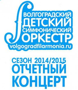 Отчетный концерт ДСО 2015